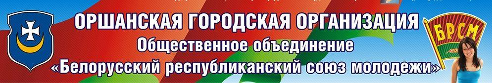 Оршанская районная организация Общественного объединения «Белорусский республиканский союз молодежи»